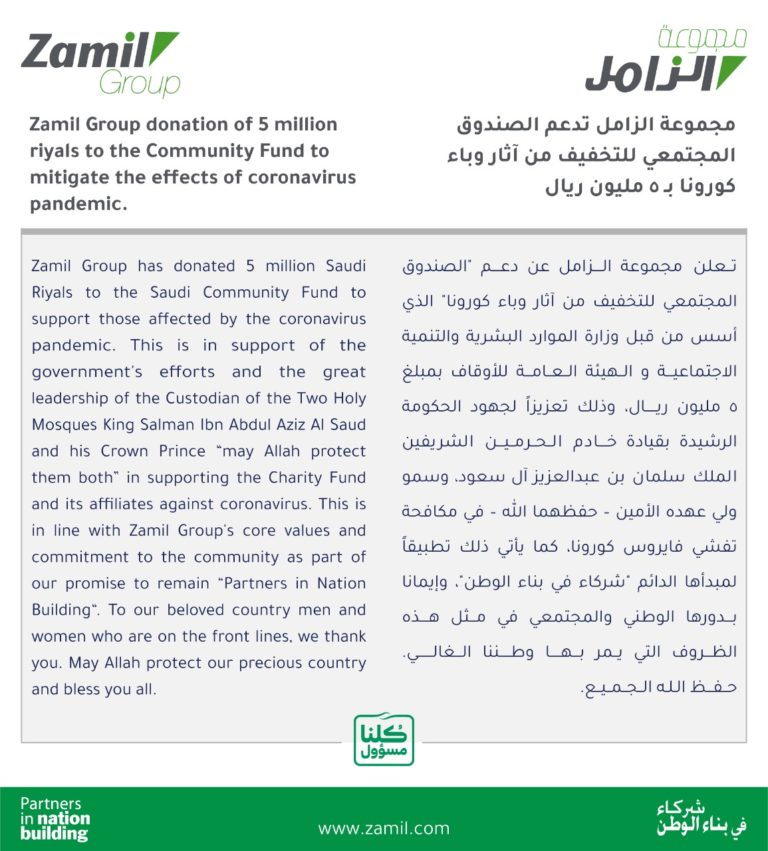 Zamil Donations