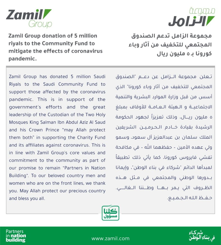 Zamil Group Holding Company donation to the Community Fund