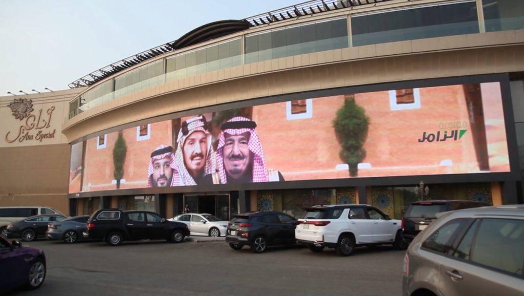 بيت الزامل في اليوم الوطني السعودي